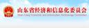 山东省经济和信息化委员会