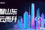 云耀齐鲁,共拓数字山东新格局