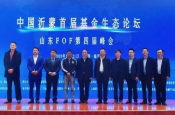 中国沂蒙基金生态论坛暨山东FOF峰会举办