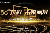 """线上观影成主流,看山东移动如何打造""""5G FUN映厅"""""""