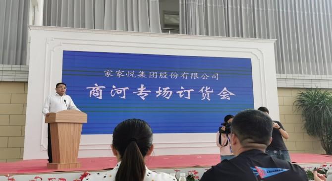 家家悦集团与商河县农产品专场订货会在山东商河花博会期间签约