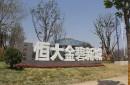 《海南省金融监管局重点课题中期评审会议》在海南召开