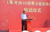 展示成果 梳理经验 改革开放40周年主题宣传活动在泰安启动