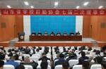 山东省学校后勤协会七届二次理事会在山青院召开