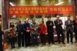 济南夕阳红书画院向中华儿慈会捐赠书画仪式在济南举行