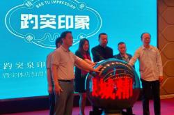 泉城精酿新品牌趵突印象举行品牌揭幕仪式