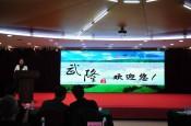 2019重庆市涪陵区、武隆区济南旅游推介会举行
