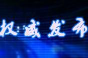 """省派临沂省机关事务局工作组全力推进""""四进""""攻坚行动"""