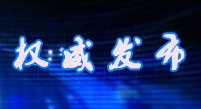 山东省796个重大项目集中开工 刘家义出席 李干杰讲话