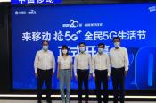 山东移动5G用户突破300万!全民5G生活节正式开幕
