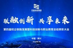 """京博控股集团""""N1N教学实训与科研转化基地""""运营正式启动"""