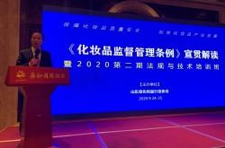 2020第二期《化妆品监督管理条例》宣贯培训班在济南召开