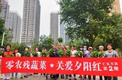 CKSB济南公益活动成功举办第二期
