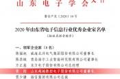 """超越董事长黄刚当选山东省电子信息行业""""领军企业家"""""""