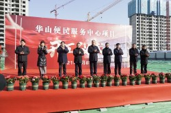 华山便民服务中心项目举行奠基仪式