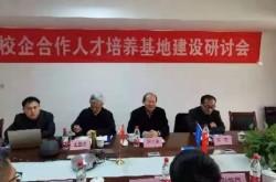 中国电子劳动学会校企合作促进会与中国石油大学教育发展中心校企合作人才培养基地建设研讨会在济召开