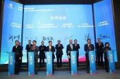 济南中央商务区集中签约暨济南片区投资便利化措施发布在济举行