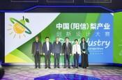文创赋能 产业新生 中国(阳信)梨产业品牌建设新闻发布会顺利召开