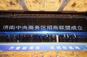 济南中央商务区:激活合作新动能 拥抱招商新时代