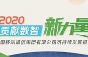 贡献数智新力量 |中国移动发布2020年可持续发展报告